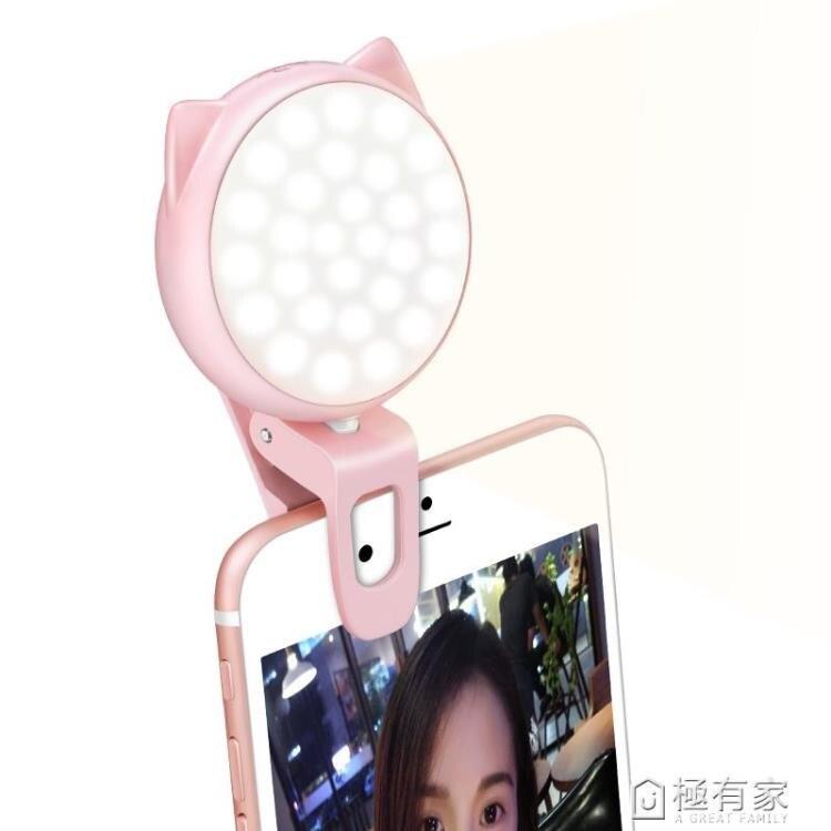 幾素直播補光燈手機自拍燈美顏瘦臉嫩膚高清打光道具小型環形燈