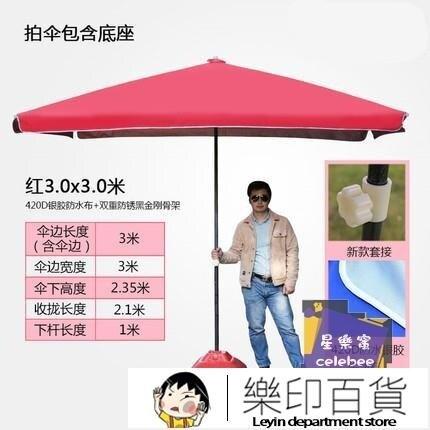 遮陽傘 太陽遮陽傘超大型雨傘商用大號戶外擺攤傘四方長方地攤防雨防曬折T 4色 樂印百貨