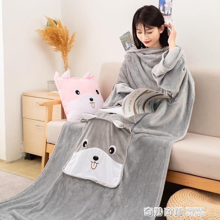 毯子辦公室小毛毯單人午睡休閒毯可穿式沙發蓋毯學生披肩披風斗篷