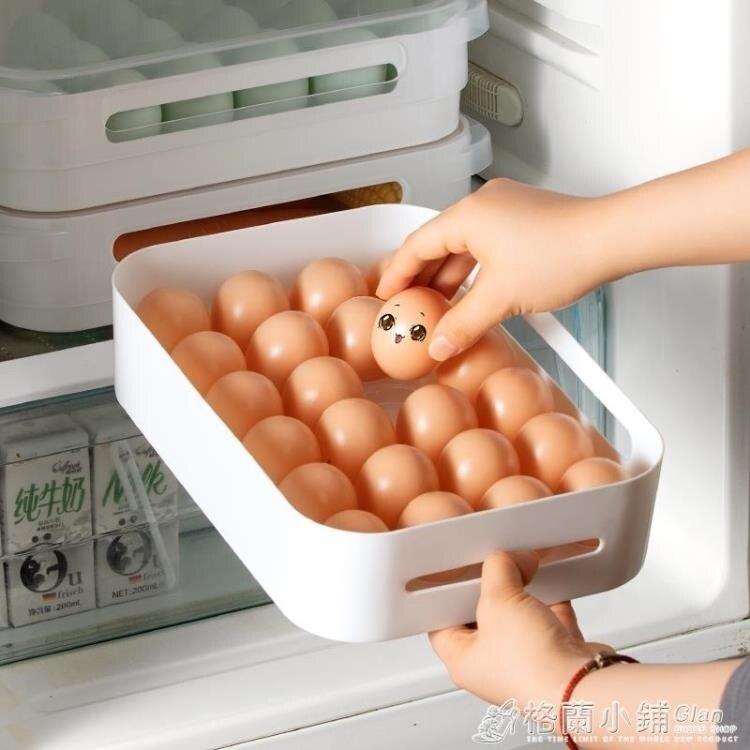 保鮮盒 家用24格雞蛋盒冰箱用收納盒廚房食品保鮮儲物盒蛋架托裝雞蛋神器