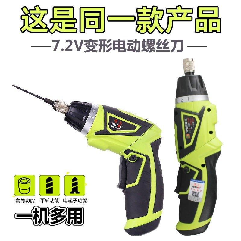 【可開發票】7.2V家用電動螺絲刀充電式電動起子電動螺絲批迷你電改錐電批