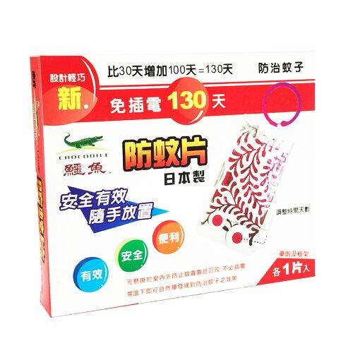 【史代新文具】新鱷魚 IMN130 130天防蚊片 (日本製)