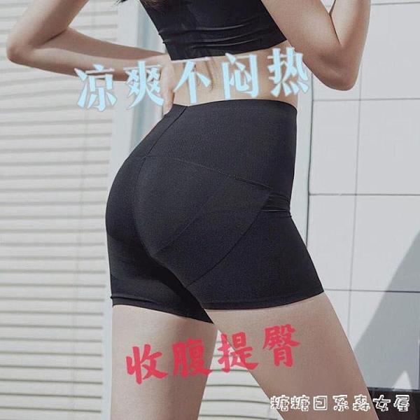新款無痕鯊魚皮芭比褲三分夏季外穿打底褲健美緊身騎行短褲 快速出貨