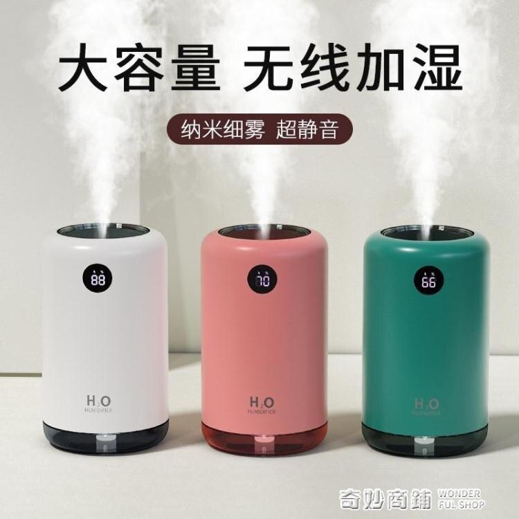 空氣加濕器香薰大霧量家用靜音臥室小型宿舍學生充電款桌面辦公室