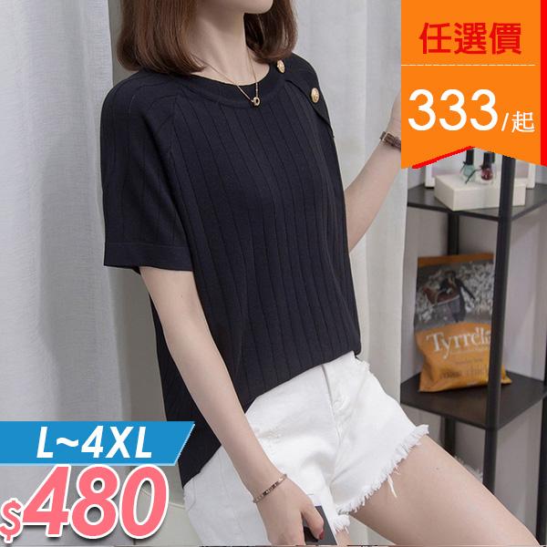 上衣 純色簡約圓領上衣 L-4XL 棉花糖女孩 【NW09125】