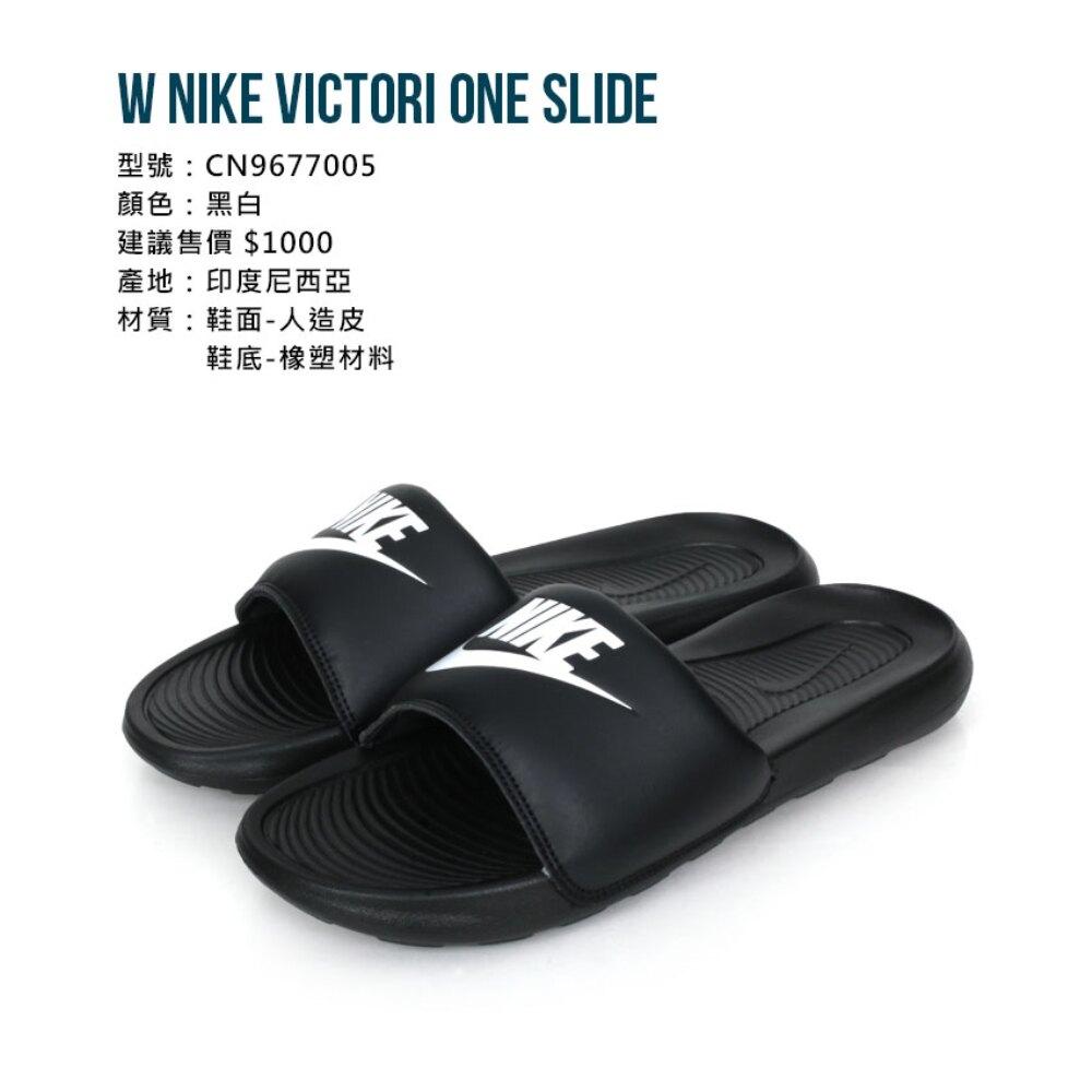 NIKE W VICTORI ONE SLIDE 女運動拖鞋(免運 海邊 戲水 游泳「CN9677005」≡排汗專家≡