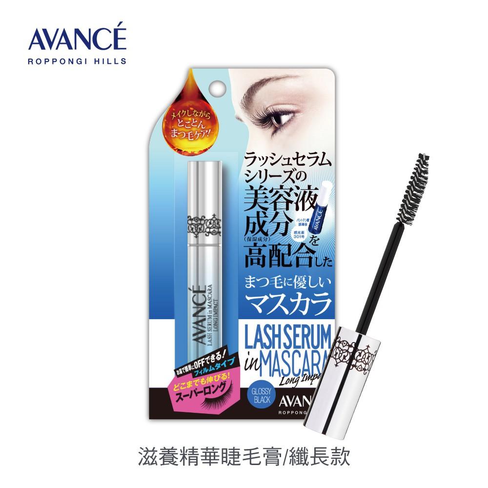 AVANCE 滋養精華睫毛膏-纖長型