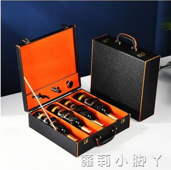 高檔紅酒包裝禮盒四支裝皮盒葡萄酒木盒子4皮箱定制白酒茶葉包裝 NMS蘿莉新品