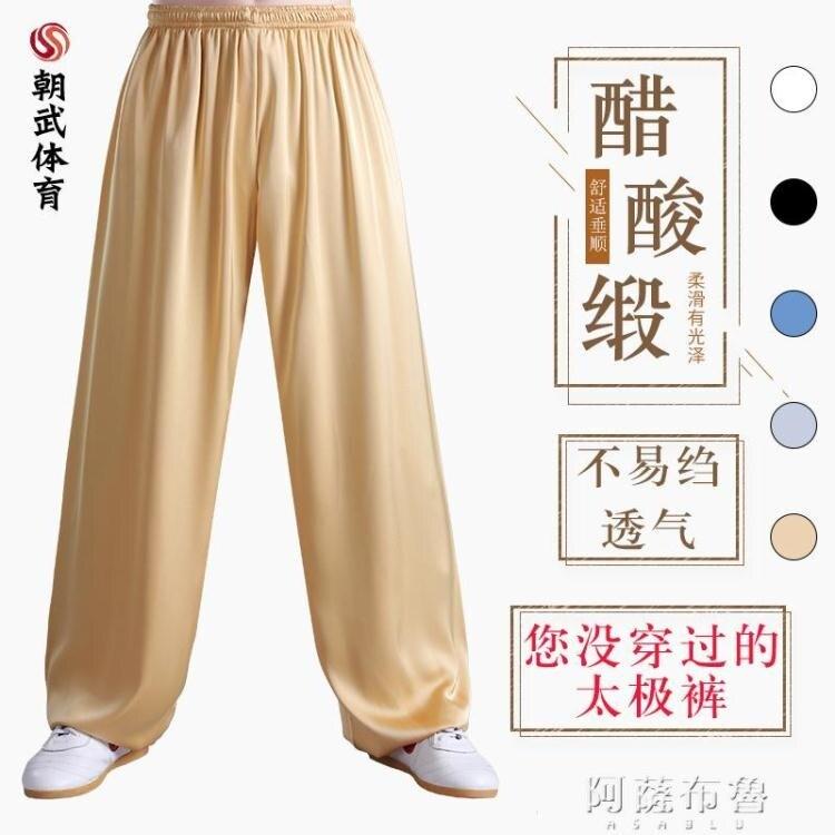 【薇格嚴選】太極褲 太極褲女練功褲太極服武術褲男晨練褲燈籠褲透氣 新品