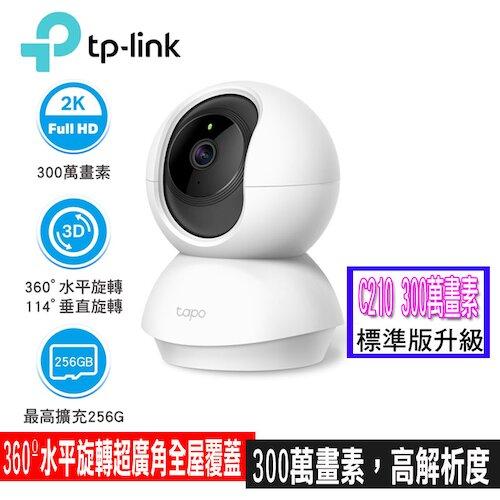 TP-Link 三百萬2K高畫質Tapo C210 wi-fi可旋轉攝影機 監視器視訊監控