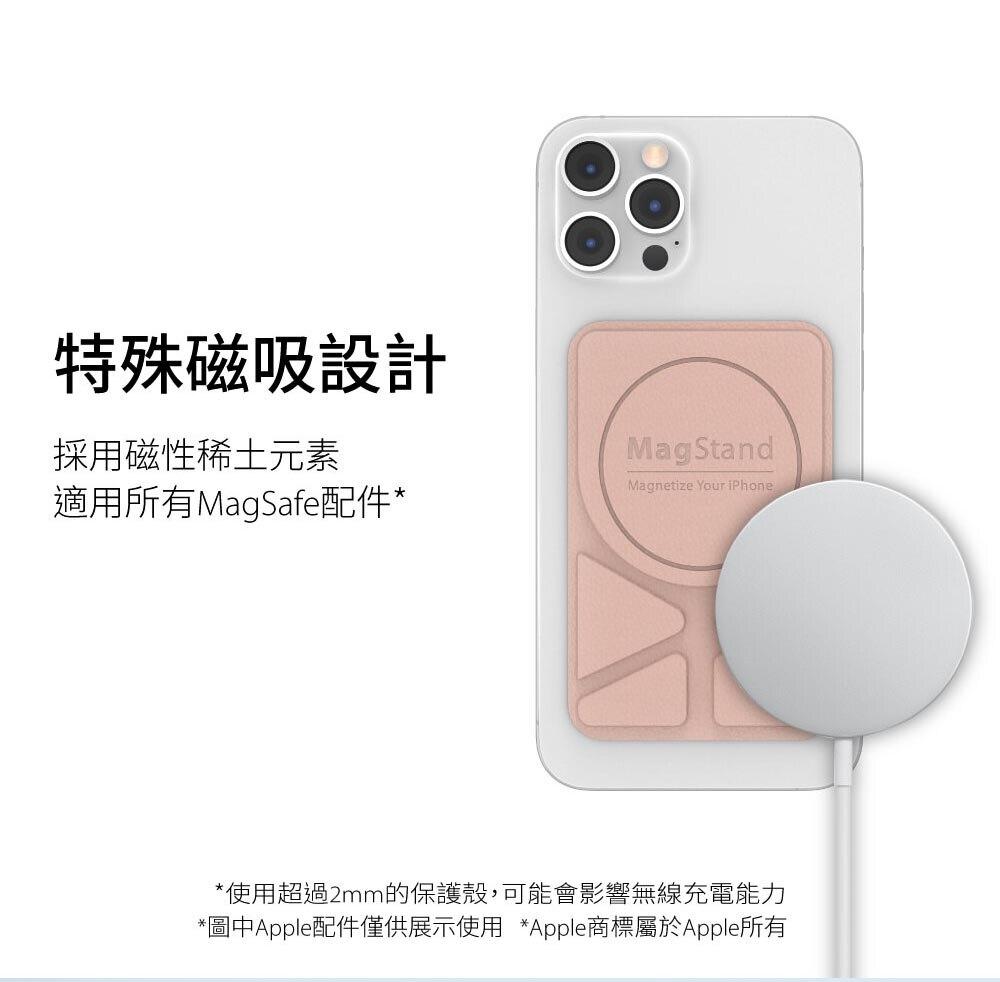 SwitchEasy MagStand 磁吸 擴充 手機支架 折疊支架 支援MagSafe 適用於iPhone11 12