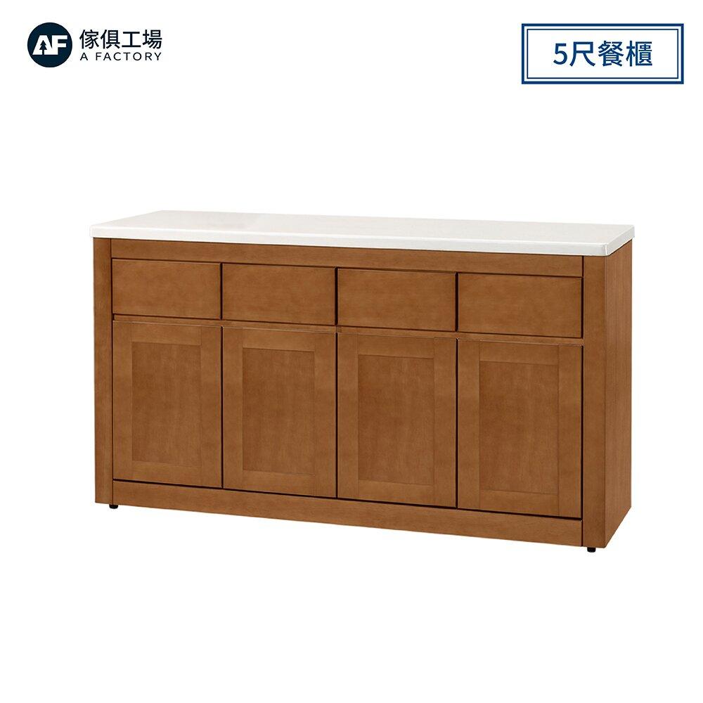 A FACTORY 傢俱工場-凡賽斯 5尺實木餐櫃