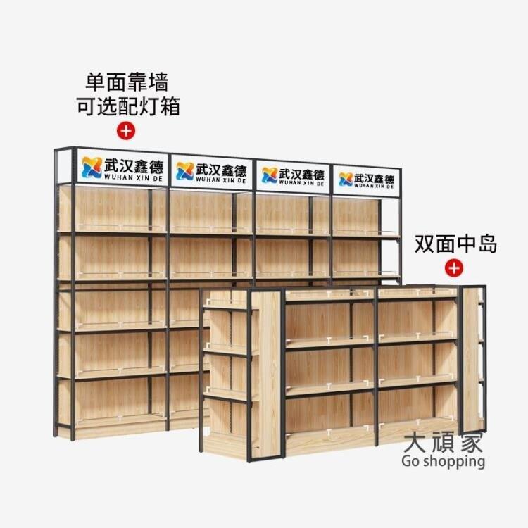 零食貨架 超市母嬰文具小賣部商場零食品便利店單雙面鋼木紋貨架展示櫃T