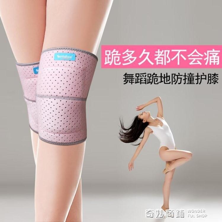 舞蹈護膝跳舞健身防摔跪地瑜伽女童兒童膝蓋防護擦地護具女士運動