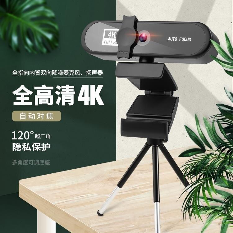 台式電腦攝像頭筆記本網課直播高清廣角免驅USB雙麥克風2K話筒內置HD1080p