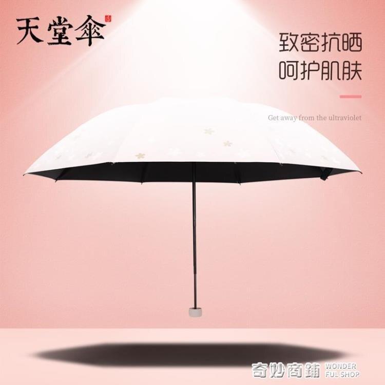 黑膠防曬防紫外線遮陽傘晴雨傘兩用櫻花小傘摺疊太陽傘男女