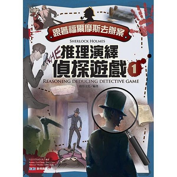 跟著福爾摩斯去辦案:推理演繹偵探遊戲 1