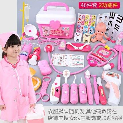 兒童玩具 小醫生玩具套裝女孩醫療箱護士兒童打針過家家男孩聽診器寶寶工具 第一印象