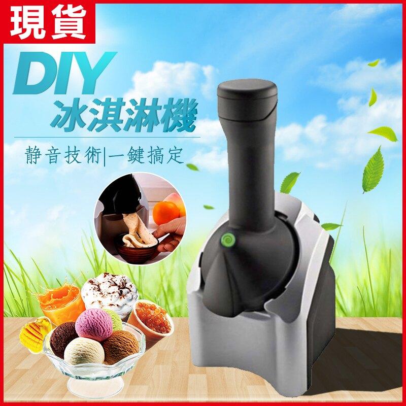 【免運費】冰淇淋機 雪糕機 冰沙機 手動電動一體冰淇淋機 家用電動水果雪糕機 迷你冰激淩製作機 雪泥機 冰棒機 水果冰淇淋機