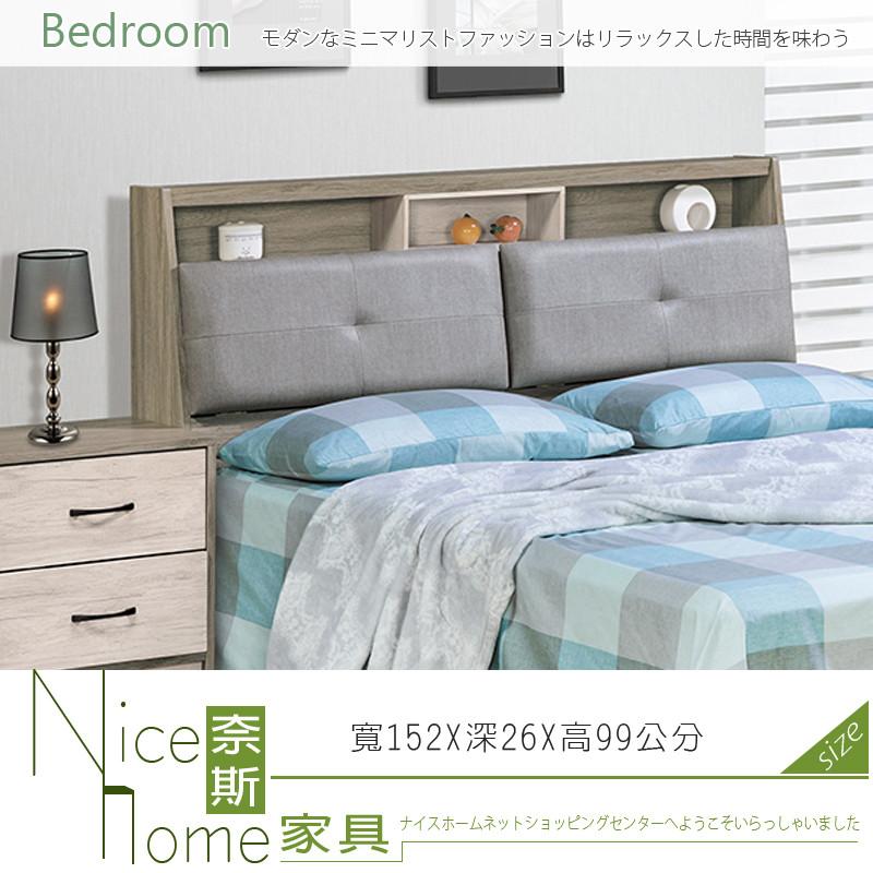 奈斯家具nice100-10-hg 艾妮雅5尺床頭