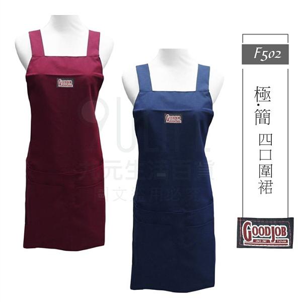 【九元生活百貨】極簡四口圍裙 F502 四口錢袋 素面 清潔 廚房圍裙 營業圍裙 MIT