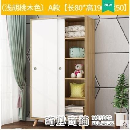 北歐實木推拉門衣櫃出租房組裝經濟臥室櫃子現代簡約簡易移門衣櫃