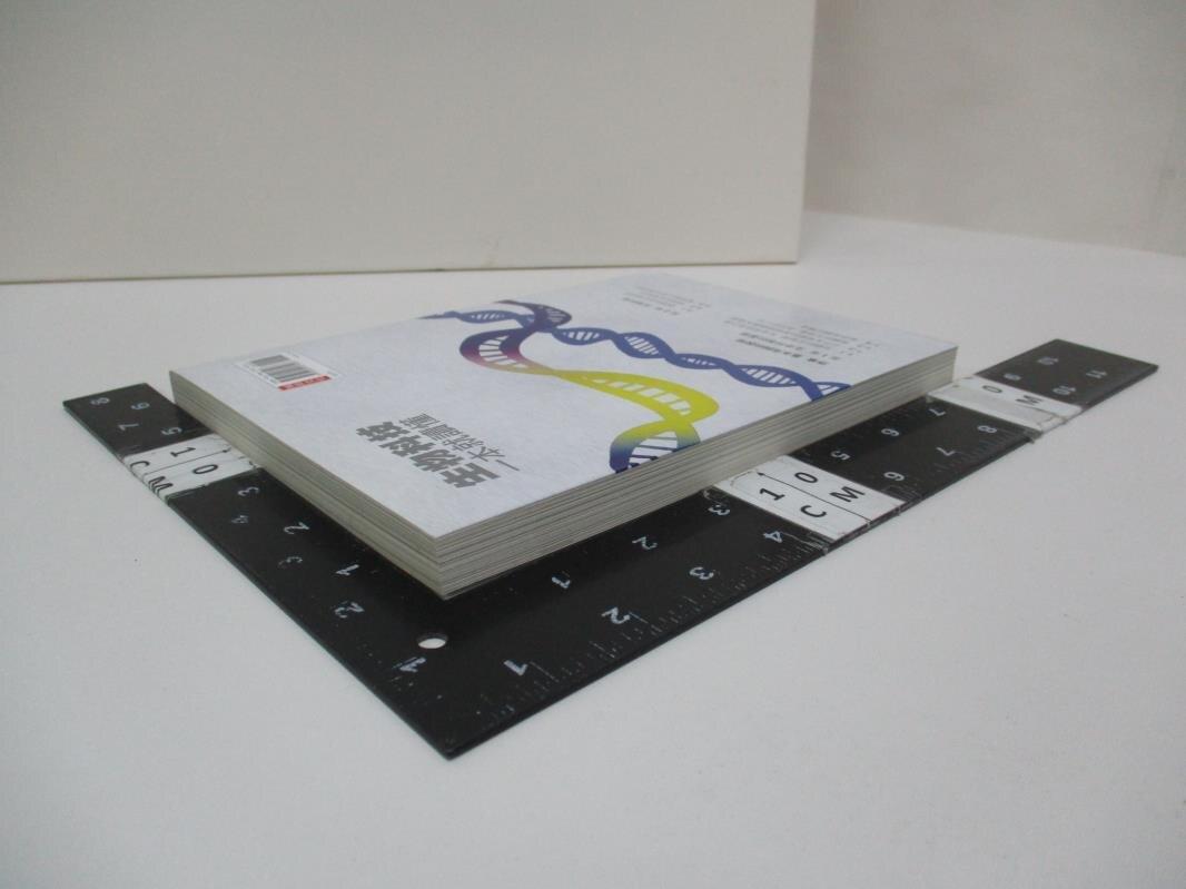 【書寶二手書T1/科學_BYR】生物科技一本就讀懂_蘆田嘉之