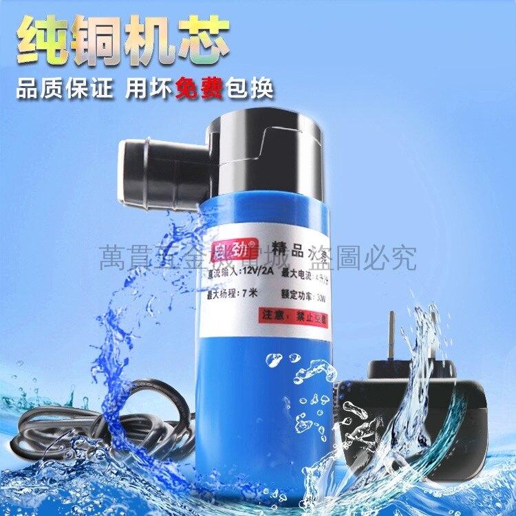 熱銷新品 日本品質 12V10米揚程微型直流全自動小抽水泵 開槽機水鑽 切割打孔機專用潛水泵 高揚程抽水幫浦 魚缸換水幫浦