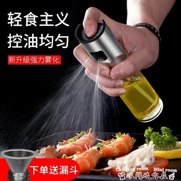油壺噴油瓶噴霧健身廚房氣壓式燒烤噴油瓶食用油噴霧橄欖油霧化控油壺 衣間迷你屋