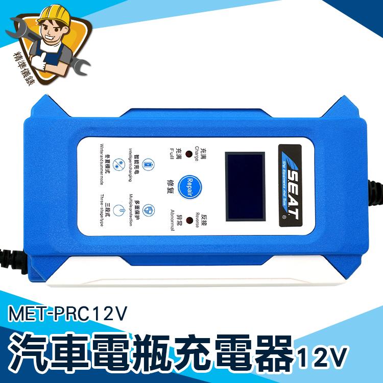 【精準儀錶】汽車電瓶充電器 智能電瓶充電器 機車電瓶充電 電瓶充電器 脈衝充電器 12V6A MET-PRC12V