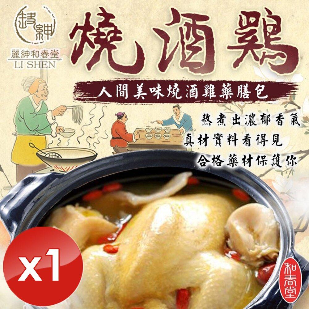 【麗紳和春堂】和春堂燒酒雞/燒酒蝦料理包-1入組