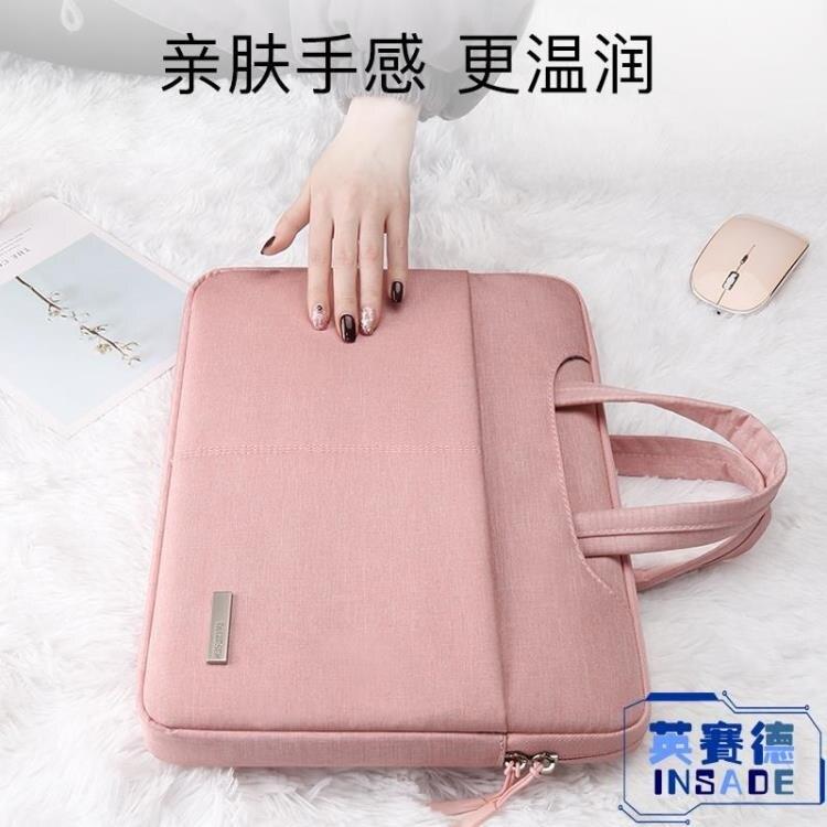 【八折】手提電腦包適用12/13/14/15/15.6/13.3英寸保護套