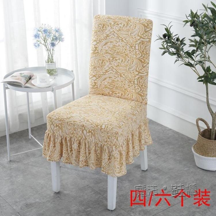 椅子套罩家用餐廳連身現代簡約彈力酒店通用餐桌椅套罩凳子套布藝