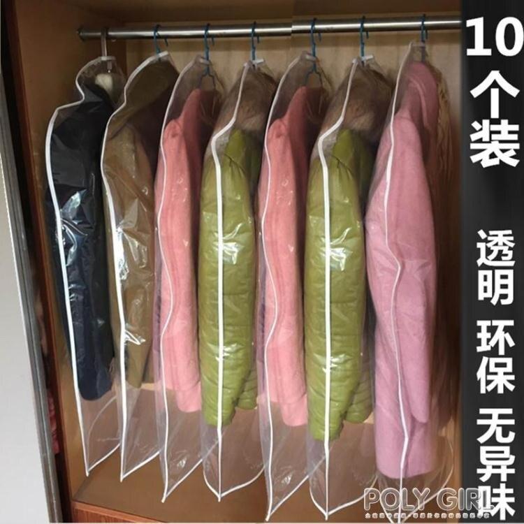 衣服防塵罩加厚可水洗大衣西服套衣物收納袋居家防塵袋衣罩全透明ATF