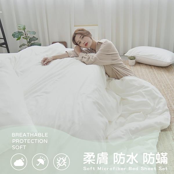 【小日常寢居】清新素色100%防水防蹣《清澈白》3.5尺單人床包+枕套二件組(不含被套)台灣製