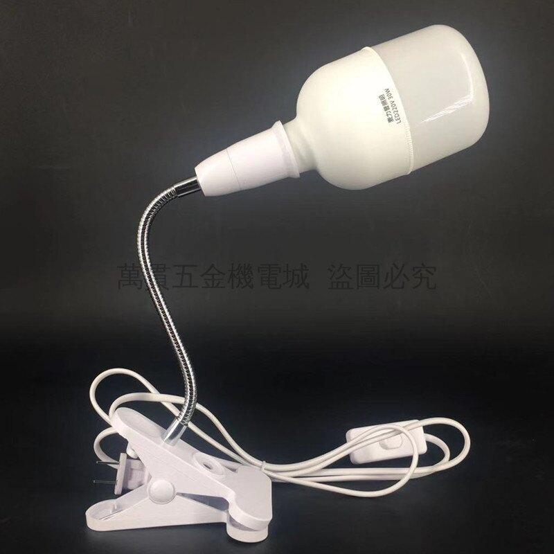 熱銷新品 【不含燈泡】E27螺口LED萬向燈頭夾子 燈座床頭燈臺燈架 植物補光燈帶插頭開關線
