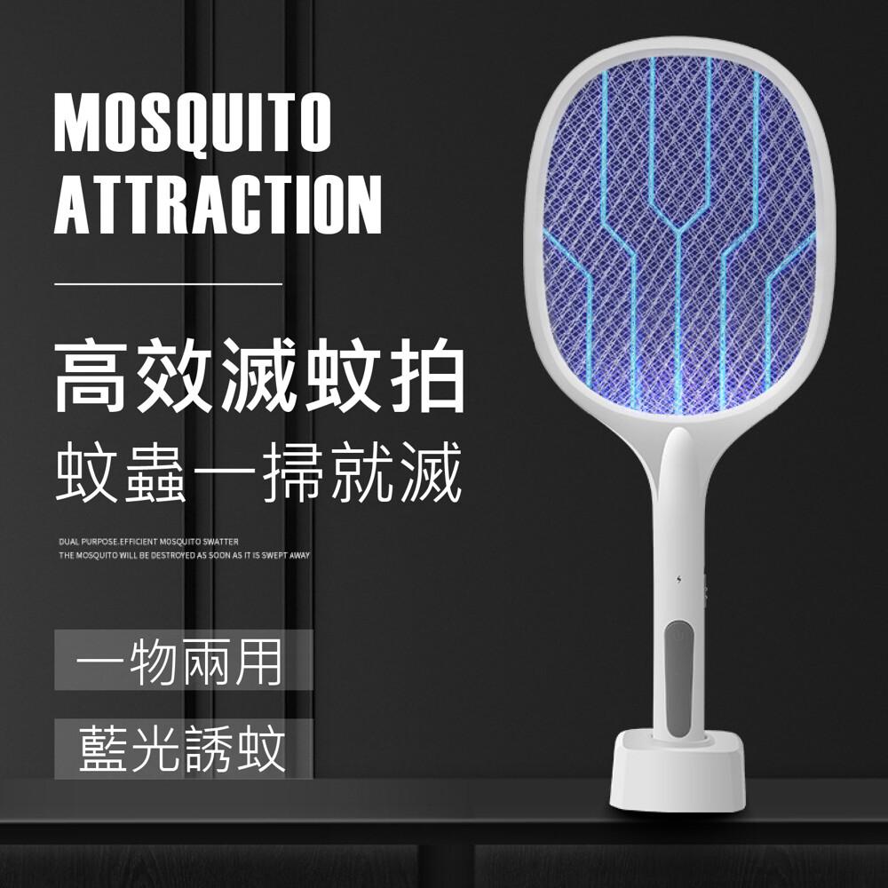 2用 充電式電蚊拍 捕蚊拍+捕蚊燈 捕蚊器 安全電蚊拍