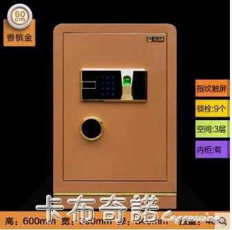 飛盾保險箱辦公家用迷你小型入牆指紋電子防盜25/40/45/60cm密碼箱保險櫃