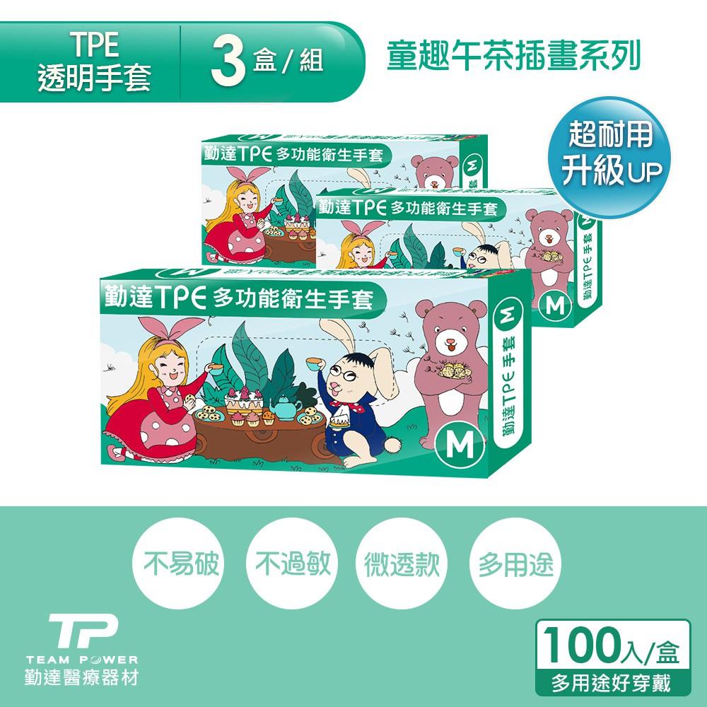 【勤達】午茶童趣系列(M)TPE衛生手套100入-3盒/組-青綠
