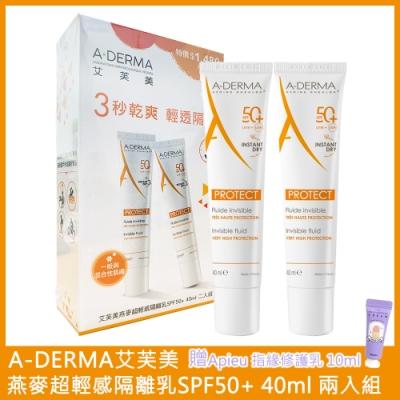 A-DERMA艾芙美 燕麥超輕感隔離乳SPF50+ 40ml 兩入組 (贈APIEU 指緣修護乳10ml)