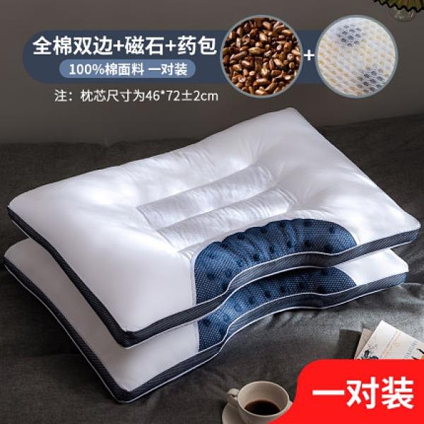 南極人全棉決明子枕頭單人蕎麥護頸椎枕助睡眠雙人枕芯一對裝家用 青木鋪子「快速出貨」