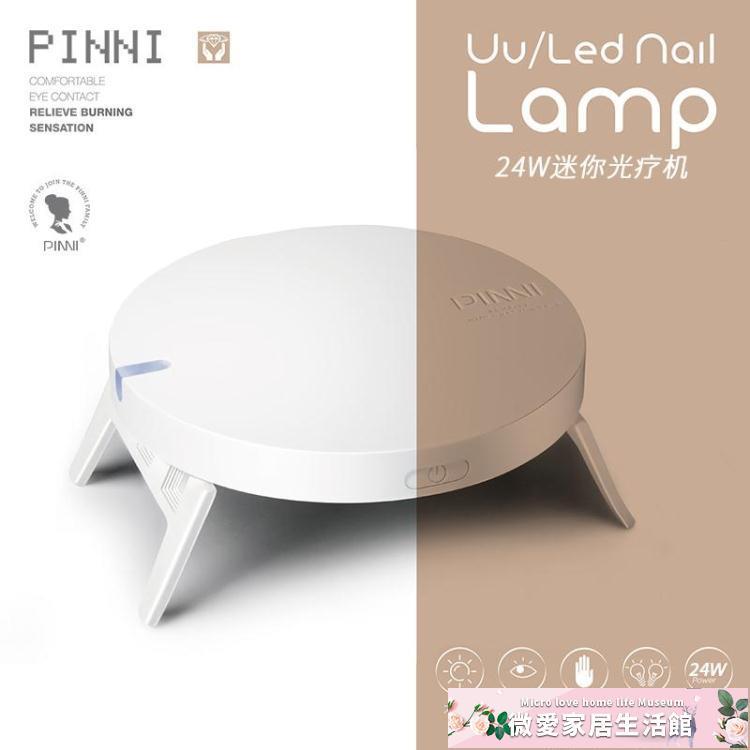 光療機 迷你Mini光療機 UV膠烤燈烘干機 LED燈珠美甲光療機便攜USB光療機