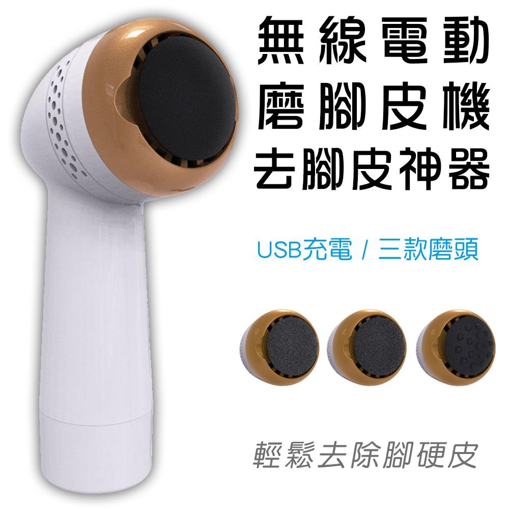 無線電動磨腳皮機 / 電動吸塵磨腳器 / 去腳皮神器 時尚白