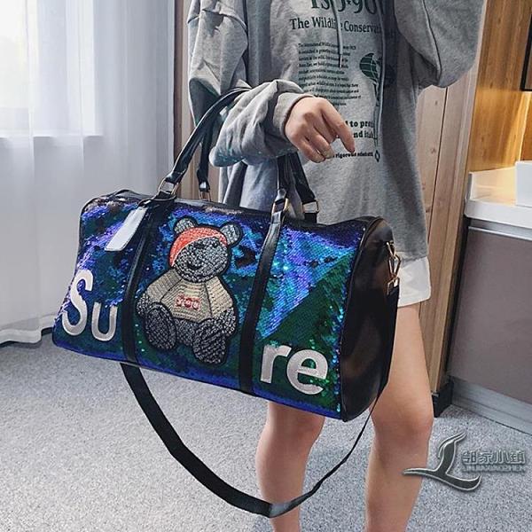 旅行包女大容量短途手提行李包運動健身包女干濕分離袋出差旅游包【邻家小鎮】