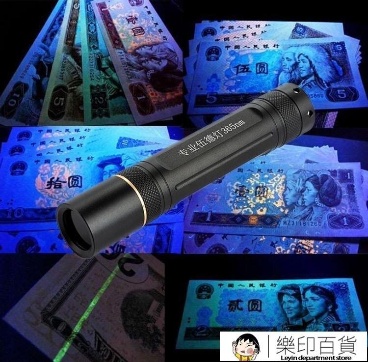 大功率驗鈔燈uv紫外線檢測熒光錢幣鑒定手電筒強光蝎子紫光防偽燈 樂印百貨