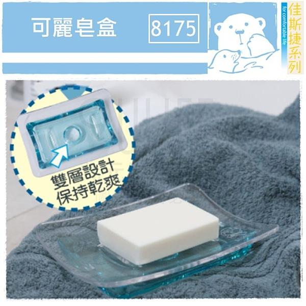 【九元生活百貨】佳斯捷 8175 可麗皂盒 雙層瀝水 水晶透明感 香皂盒 台灣製