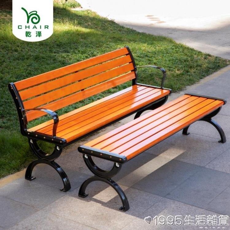 公園椅戶外長椅子室外長凳庭院休閑座椅排椅防腐實木塑木鐵藝靠背NMS