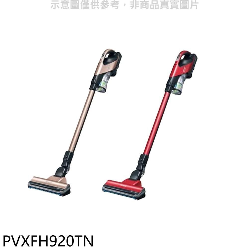<4月特促>日立【PVXFH920TN】直立/手持/(與PVXFH920T同款)吸塵器 分12期0利率