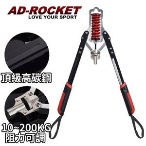 【AD-ROCKET】阻力可調式臂力器/臂力訓練/臂肌/臂力/單槓
