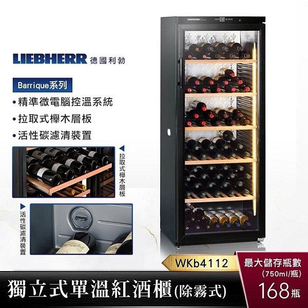 【南紡購物中心】LIEBHERR 利勃 獨立式單溫紅酒櫃 WKb4112 Barrique系列 168瓶存放量